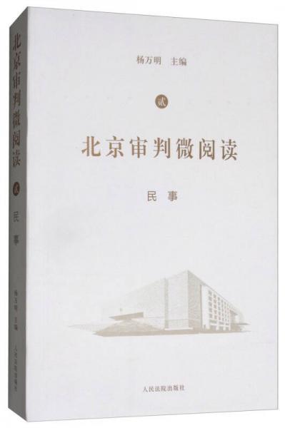 北京审判微阅读(二):民事