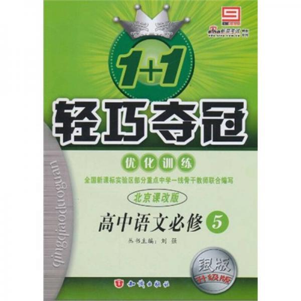 1+1轻巧夺冠·优化训练:高中语文(必修5)(北京课改版)(银版·创新版)