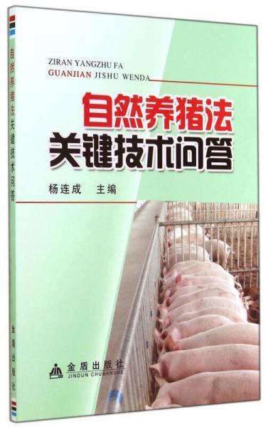 自然养猪法关键技术问答