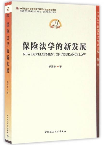 保险法学的新发展
