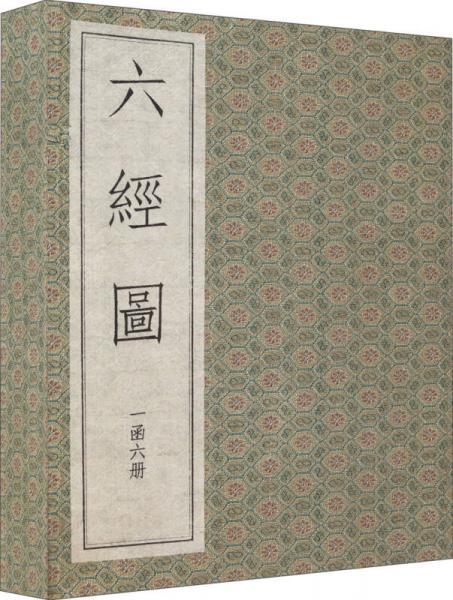 六经图(一函六册 古籍书)
