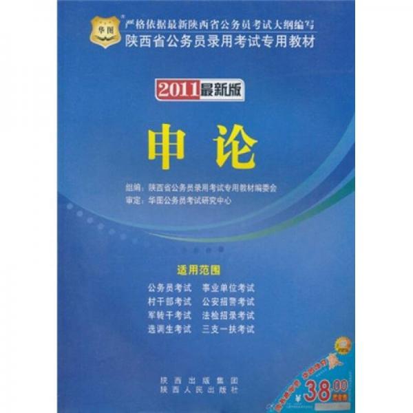 2011陕西省公务员录用考试专用教材:申论