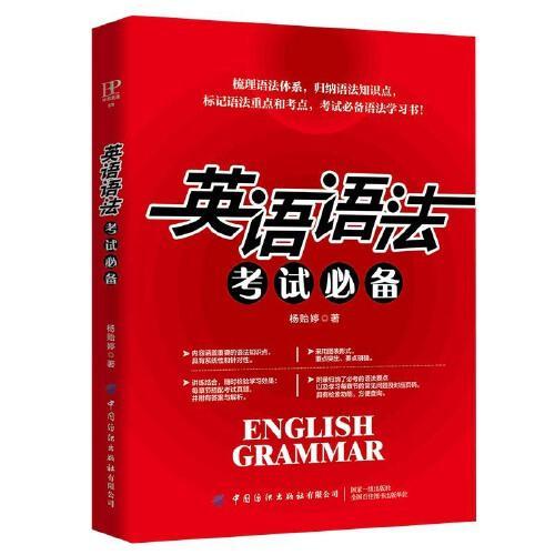 英语语法考试必备