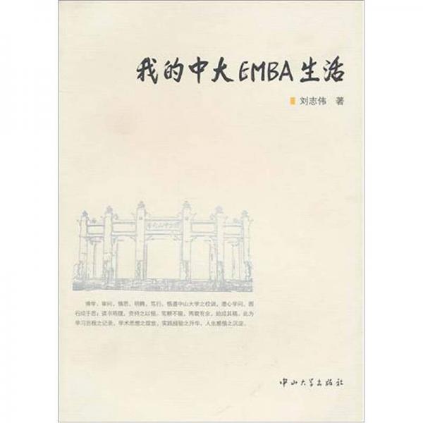 我的中大EMBA生活(第1版)