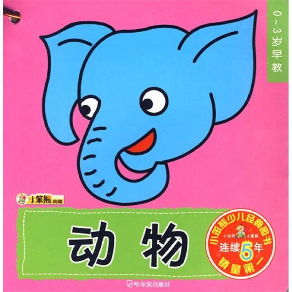 幼儿早教认知书·小笨熊典藏:0-3岁早教(共10册)