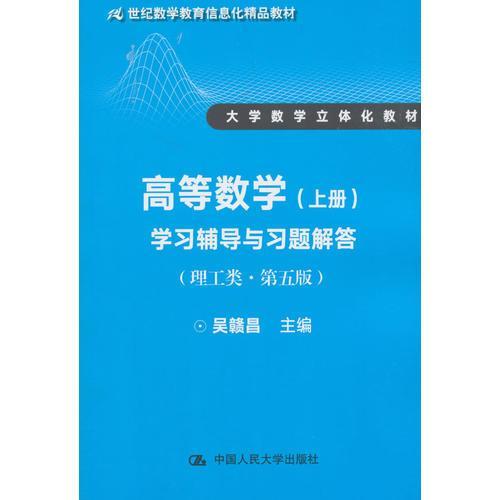 高等数学(上册)学习辅导与习题解答(理工类·第五版)(21世纪数学教育信息化精品教材 大学数学立体化教材)