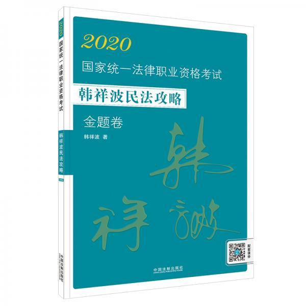 司法考试20202020国家统一法律职业资格考试韩祥波民法攻略·金题卷