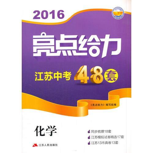 2016化学-亮点给力.江苏中考48套