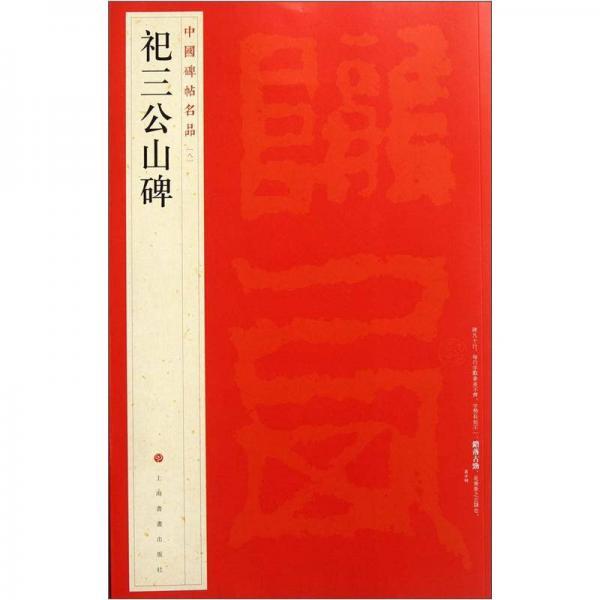 中国碑帖名品:祀三公山碑