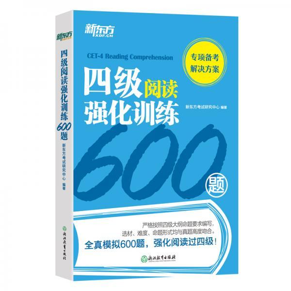 新东方四级阅读强化训练600题