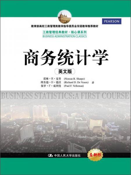 工商管理经典教材·核心课系列:商务统计学(英文版)