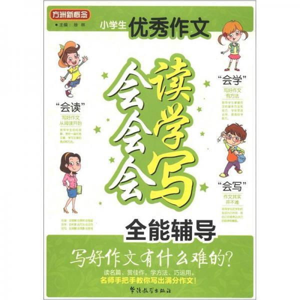 方洲新概念:小学生优秀作文会读会学会写全能辅导