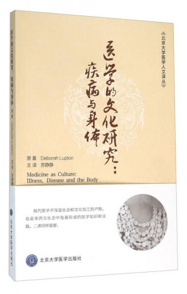 医学的文化研究