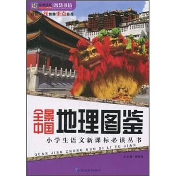 全景中国地理图鉴