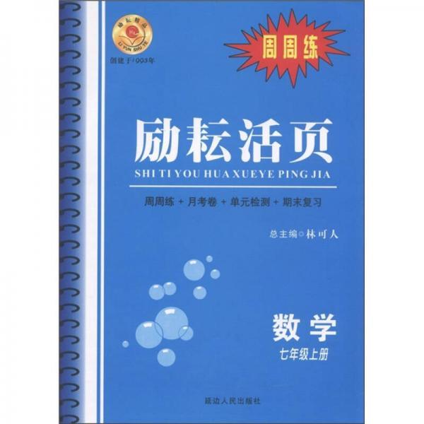 励耘活页·周周练:数学(7年级上册)