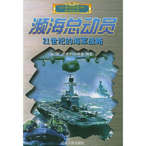 濒海总动员:21世纪的海军战略——21世纪海战场