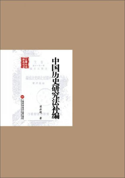 民国首版学术经典:中国历史研究法补编