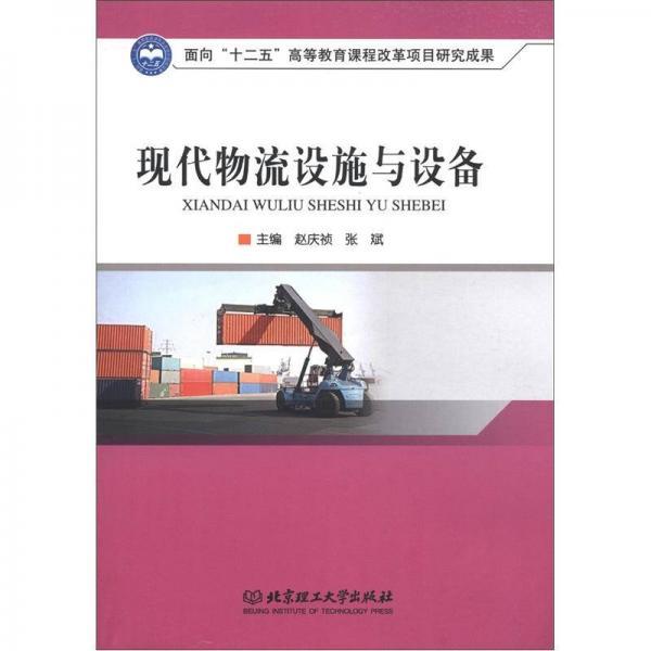 现代物流设施与设备