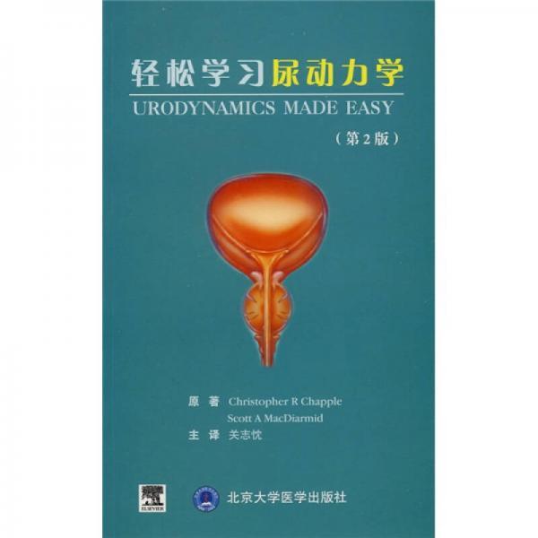 轻松学习尿动力学(第2版)