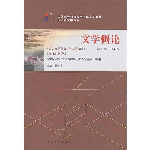 自考教材 文学概论(2018年版)