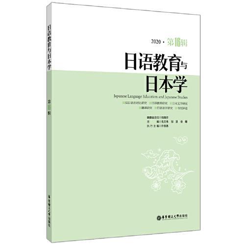 日语教育与日本学(第16辑)
