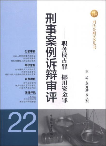 刑法分则实务丛书·刑事案例诉辩审评(22):职务侵占罪 挪用资金罪