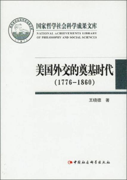 国家哲学社会科学成果文库:美国外交的奠基时代(1776-1860)