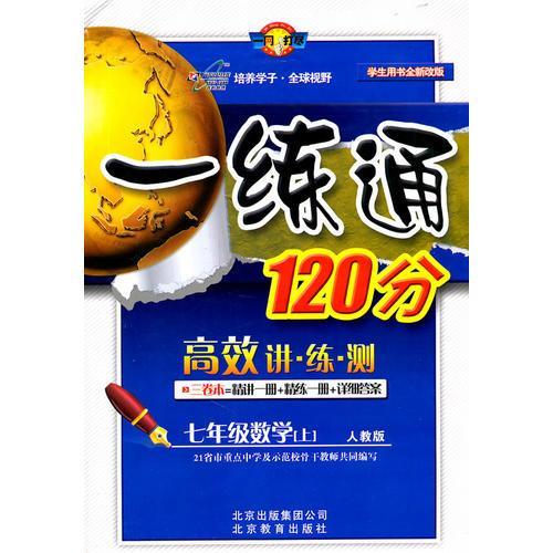 七年级数学(上)人教版(2011年6月印刷)一练通120分 高效讲 练 测(精讲一册+精练一册+详细答案)