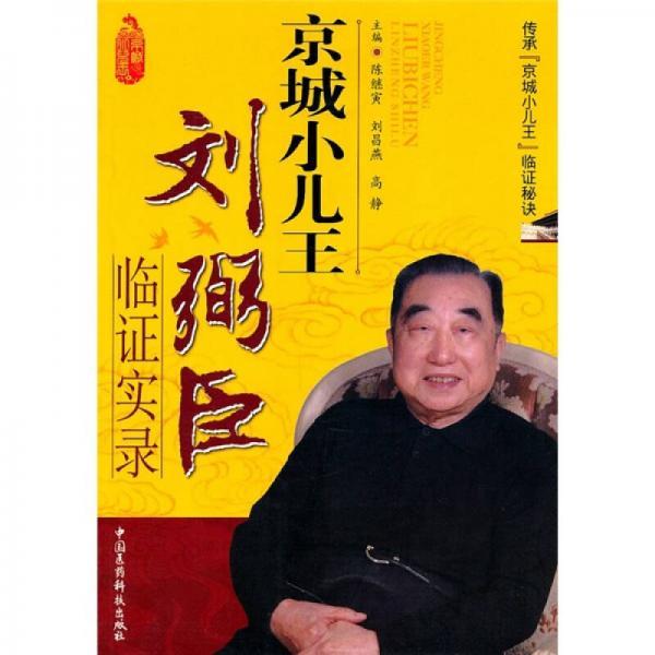 京城小儿王刘弼臣临证实录