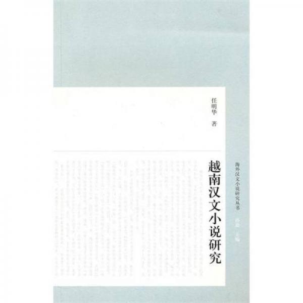 越南汉文小说研究