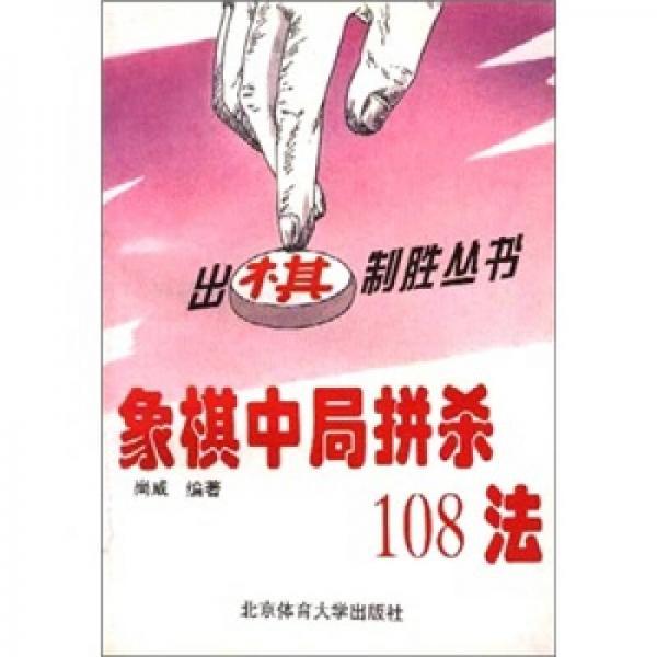 象棋中局拼杀108法
