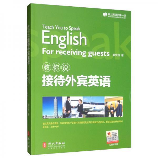 教你说接待外宾英语