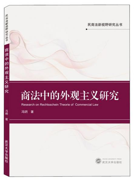 商法中的外观主义研究/民商法新视野研究丛书