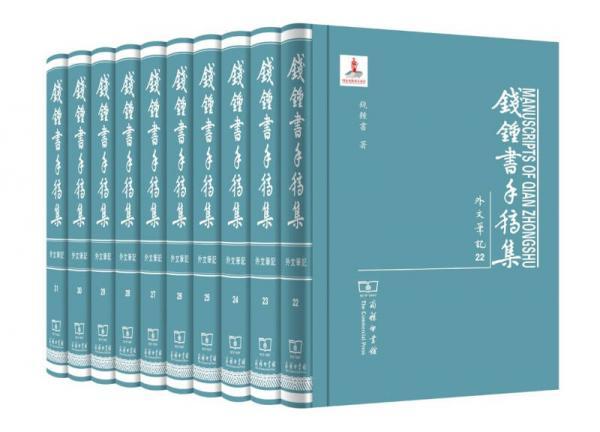 钱锺书手稿集·外文笔记 第四辑(全十册)