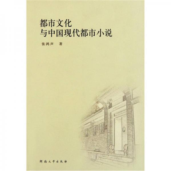 都市文化与中国现代都市小说