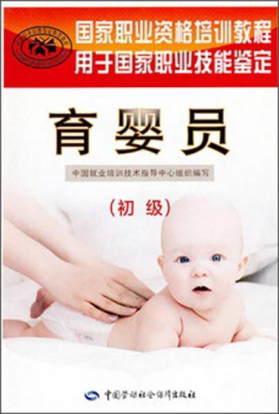 国家职业资格培训教程:育婴员(初级)