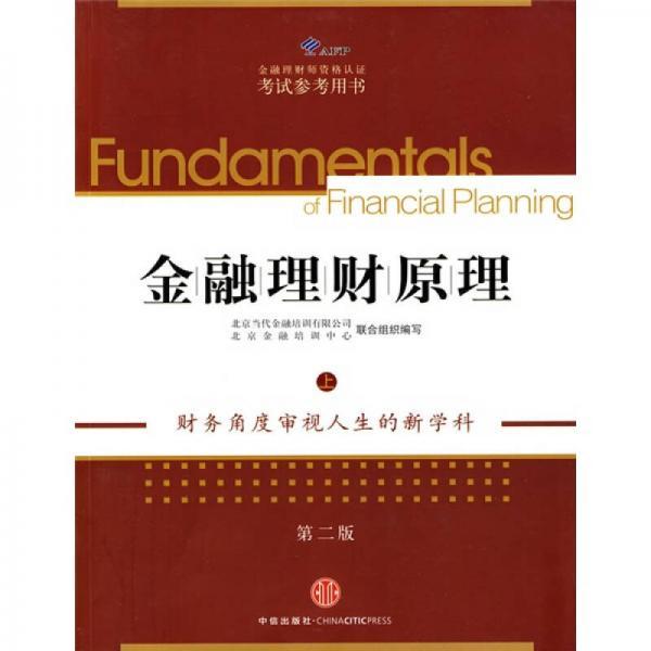 AFP金融理财师资格认证考试参考用书:金融理财原理(上)