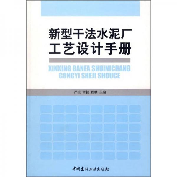 新型干法水泥厂工艺设计手册