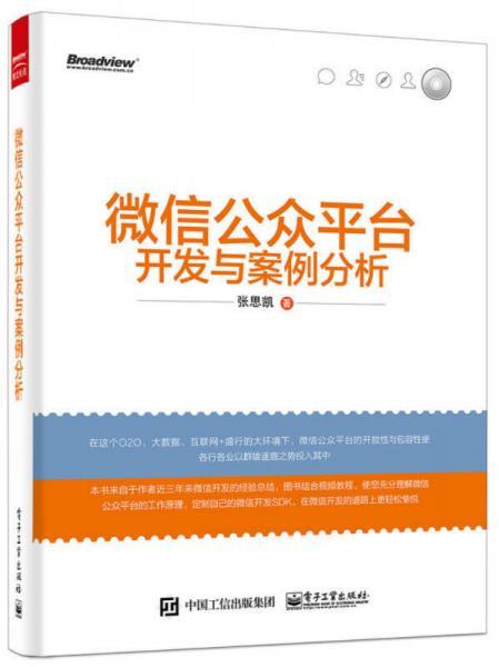 微信公众平台开发与案例分析