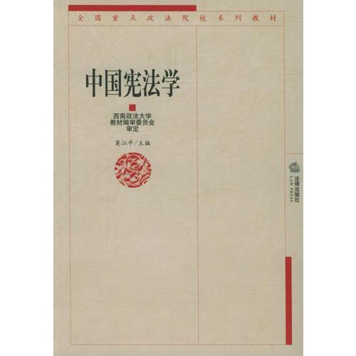 中国宪法学(西南政法教材)