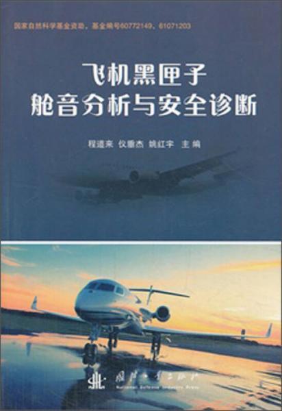 飞机黑匣子舱音分析与安全诊断