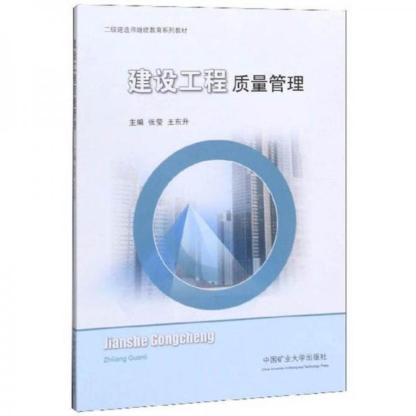 建设工程质量管理/二级建造师继续教育系列教材