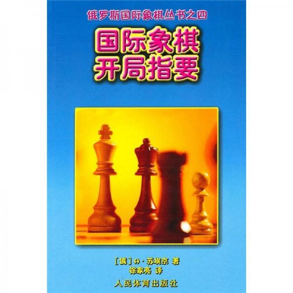 国际象棋开局指要