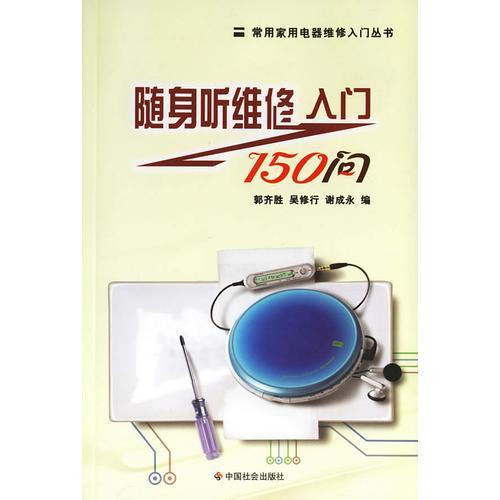 随身听维修入门150问/常用家用电器维修入门丛书