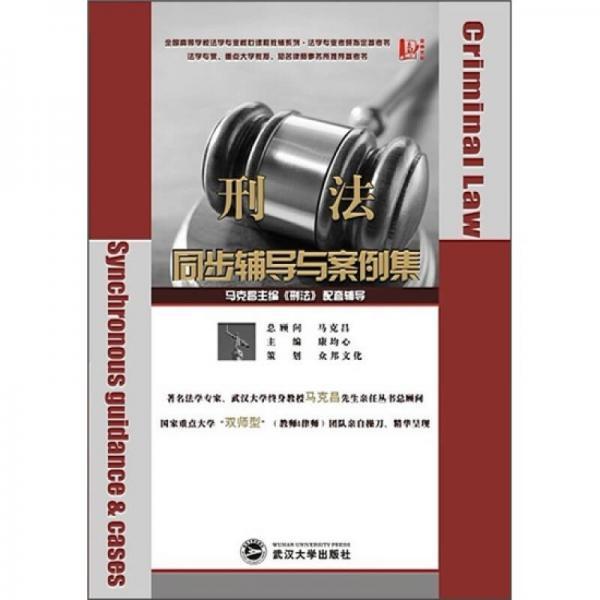 刑法同步辅导与案例集(配套马克昌《刑法》)