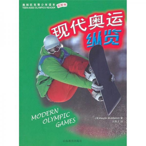 现代奥运纵览(古代奥运追溯)(正反书)