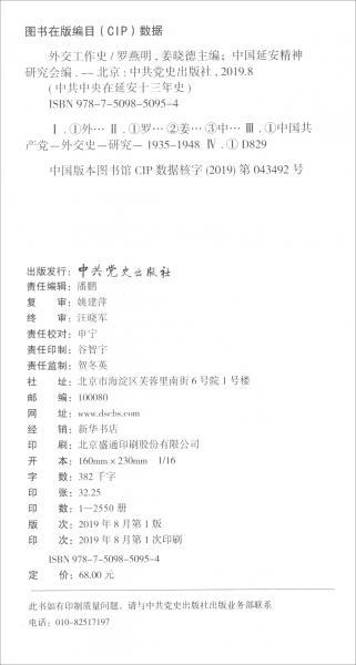 外交工作史/中共中央在延安十三年史