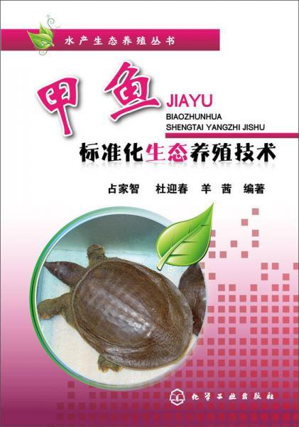 水产生态养殖丛书:甲鱼标准化生态养殖技术
