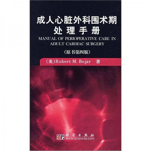 成人心脏外科围术期处理手册(原书第4版)