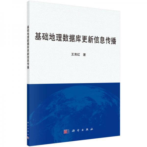基础地理数据库更新信息传播